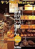 秋の新作パン&絶対食べたい人気パン184 いま行くべき東京のパン屋さん104軒 デジタルWalker