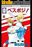 ベスポジ!(2) (冬水社・いち*ラキコミックス)