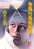 「幸福」行最終列車(電子復刻版) (徳間文庫)
