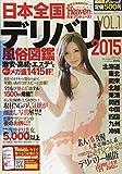 デリバリーヘブン全国版 vol.1―日本全国デリバリー風俗図鑑 2015ー16 (WORK MOOK)
