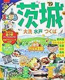 まっぷる 茨城 大洗・水戸・つくば'19 (マップルマガジン 関東 1)