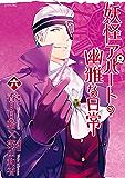 妖怪アパートの幽雅な日常(6) (シリウスコミックス)