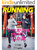 Running Style(ランニング・スタイル) 2016年4月号 Vol.85[雑誌]