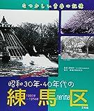 昭和30年・40年代の練馬区―なつかしい青春の記憶