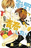 影野だって青春したい(3) (別冊フレンドコミックス)