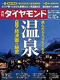 週刊ダイヤモンド 2017年12/9号 [雑誌]