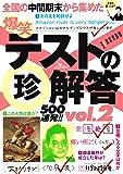 爆笑テストの珍解答500連発!! vol.2