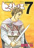 ヒストリエ(7) (アフタヌーンコミックス)
