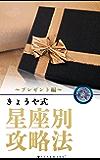 きょうや式・星座別攻略法~プレゼント編~