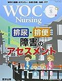WOC Nursing Vol.3 No.8―WOC(創傷・オストミー・失禁)予防・治療・ケア 特集:排尿・排便障害のアセスメント