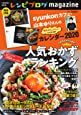 レシピブログmagazine vol.15 (扶桑社ムック)