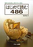 32ビットコンピュータをやさしく語る はじめて読む486 (アスキー書籍)