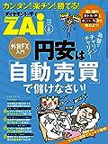 外貨FX入門 円安は「自動売買」で儲けなさい! ダイヤモンドZAi 2015年8月号別冊付録