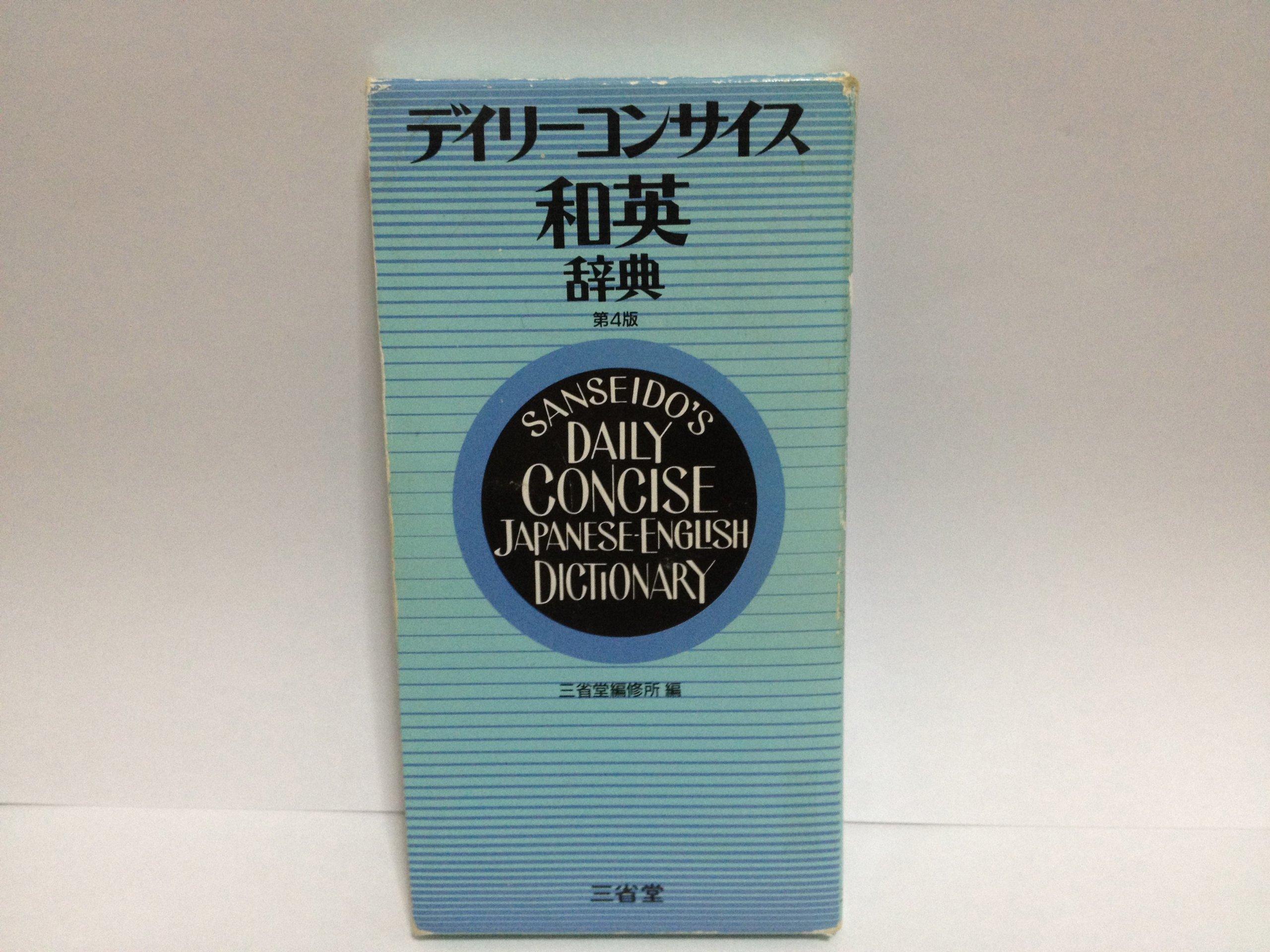 Daily Concise Japanese English Dictionary: Sanseido: 9784385102788:  Amazon.com: Books