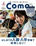 Como(コモ) 2017年 01月新春特大号