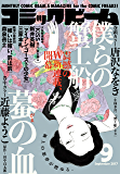 月刊コミックビーム 2017年9月号 [雑誌] (ビームコミックス)
