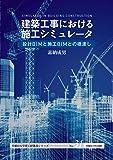 建築工事における施工シミュレータ :設計BIMと施工BIMとの橋渡し (早稲田大学理工総研叢書シリーズNo.31)