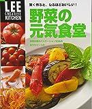 賢く作ると、なるほどおいしい! 野菜の元気食堂 (LEE CREATIVE KITCHEN)