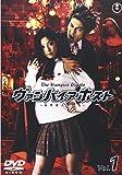 ヴァンパイアホスト Vol.1 [DVD]