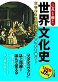 これ1冊! 世界文化史