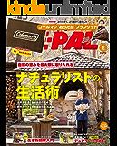 BE-PAL (ビーパル) 2020年 2月号 [雑誌]