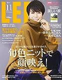 LEE(リー) 2017年 11 月号 [雑誌]