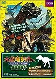 大恐竜時代へGO!! ティラノサウルスと追いかけっこ [DVD]