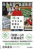 「変」なクラスが世界を変える!  - ぬまっち先生と6年1組の挑戦