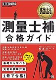 建築土木教科書 測量士補合格ガイド