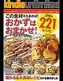 この食材さえあれば!おかずはおまかせ!221レシピ 豚薄切り肉・じゃがいも・ひき肉・鶏胸肉・ツナ缶・キャベツ 主婦の友生活シリーズ
