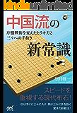 中国流の新常識 序盤戦術を変えたヒラキ方と三々への手抜き (囲碁人ブックス)