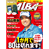 アルバトロス・ビュー No.697 [雑誌] ALBA