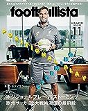 月刊footballista (フットボリスタ) 2018年 11月号 [雑誌]