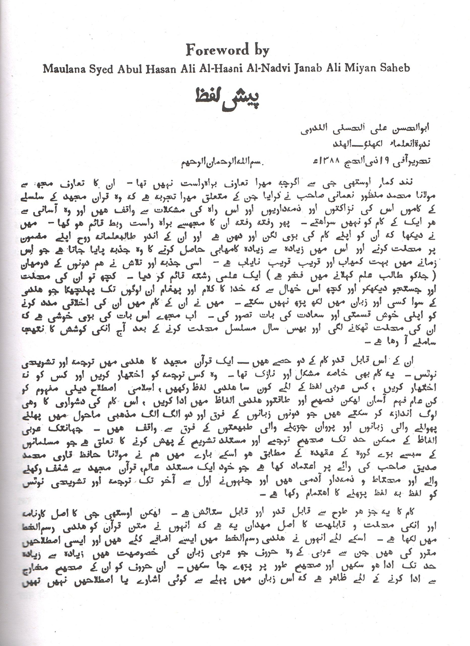 Buy Quran Shareef (Shastriya Arabic Paddhti par Nagari Lipi