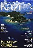 KAZI 2017年9月号 (舵)