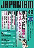 ジャパニズム 49 (青林堂ビジュアル)