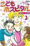 こどもホスピタル 分冊版(2) (BE・LOVEコミックス)