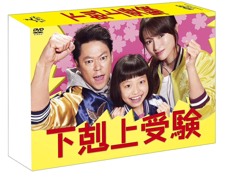 下剋上受験 DVD-BOX B06XP61F3R