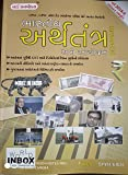Indian Economy Gujarati for GPSC ,UPSC by World In Box