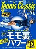 テニスクラシックBreak 2019年 05 月号 [雑誌]