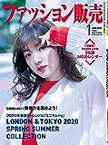 ファッション販売2020年1月号 (LONDON & TOKYO 2020 SPRING SUMMER COLLECTION)
