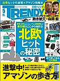 日経トレンディ 2017年 5月号 [雑誌]