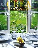 CREA Traveller (クレア・トラベラー) 2014年 07月号 [雑誌]