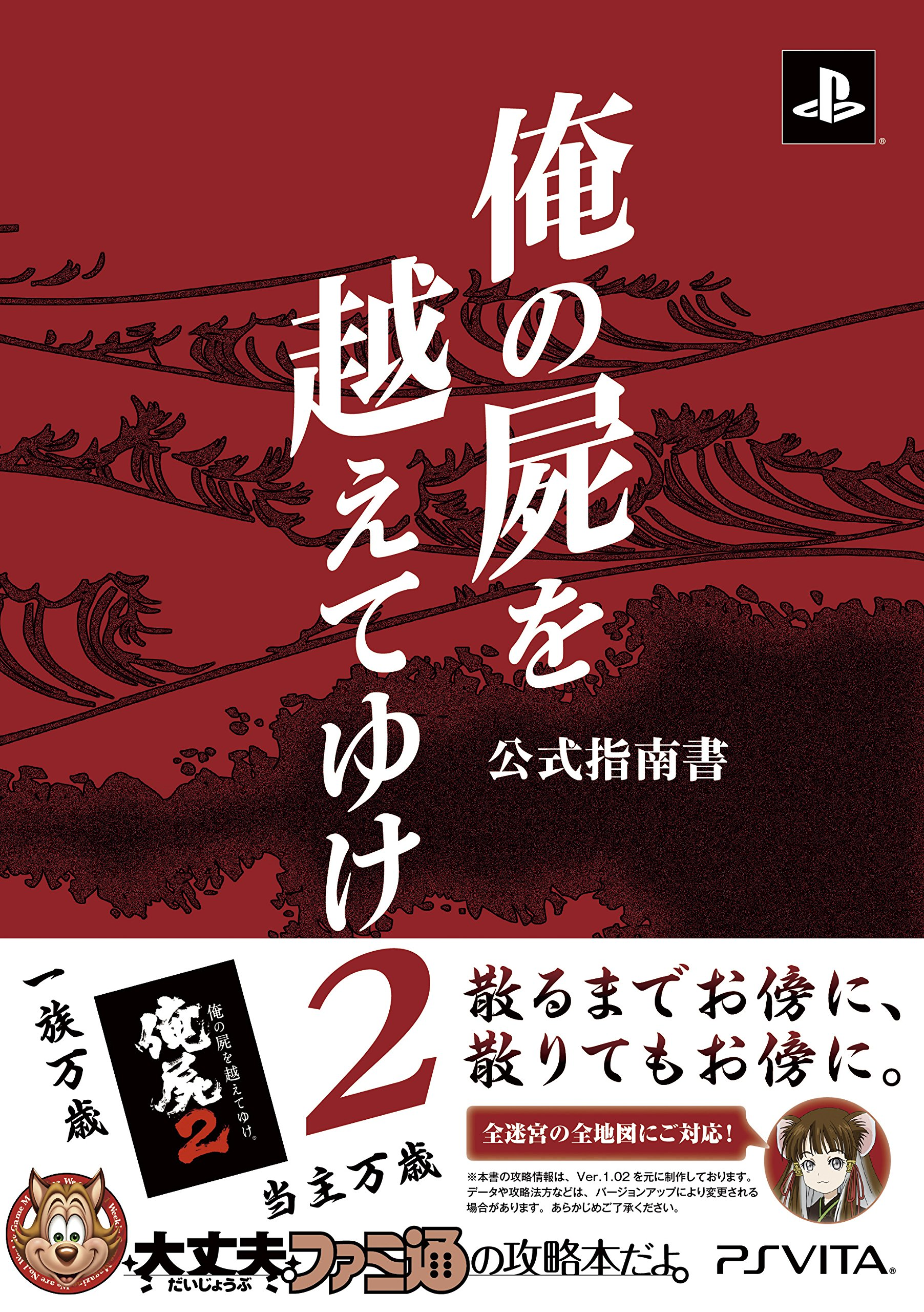 Download Ore no shikabane o koete yuke tsū kōshiki shinansho PDF