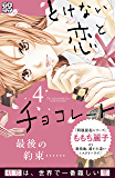 とけない恋とチョコレート プチデザ(4) (デザートコミックス)