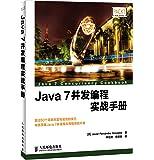 Java 7并发编程实战手册