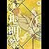 天地明察(4) (アフタヌーンコミックス)
