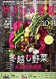 NHK趣味の園芸やさいの時間 2019年 10 月号 [雑誌]
