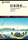 日本简史(第三版) (世界史图书馆)