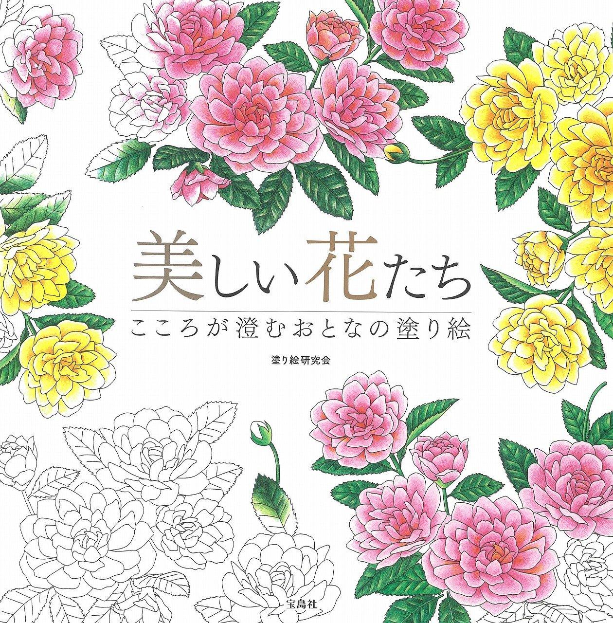 美しい花たち こころが澄むおとなの塗り絵 塗り絵研究会 本 通販